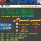 YMCA全人領袖訓練計劃