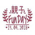 「親子FunDay暨暑期活動體驗日」Logo